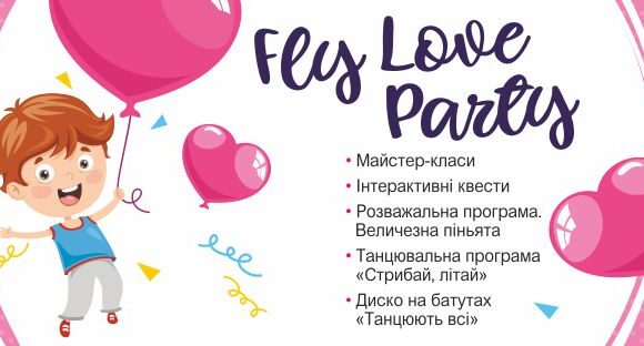 """""""Fly Love Party"""" у Fly Kids"""
