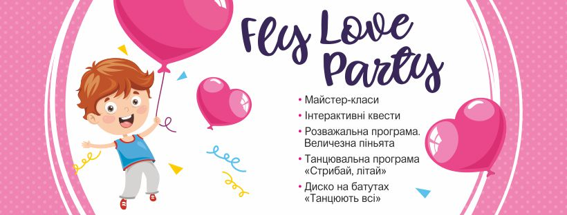 """Fly Love Party"" у Fly Kids"